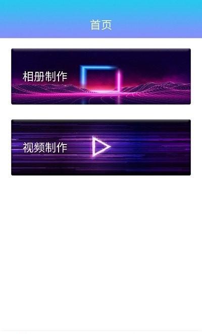 奇幻相册app官网版