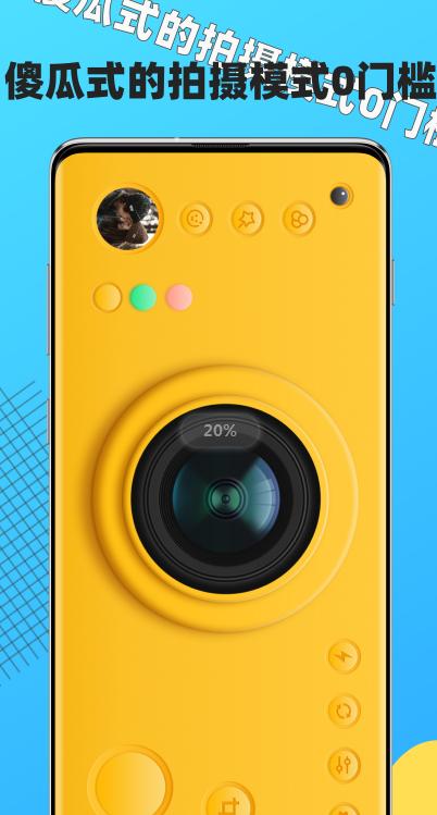 奶油相机app安卓版