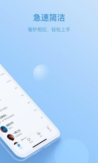 钉讯App