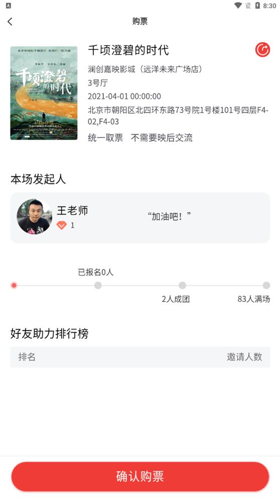 人民放映app官方版