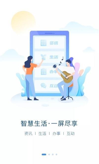 e冰城app安卓版