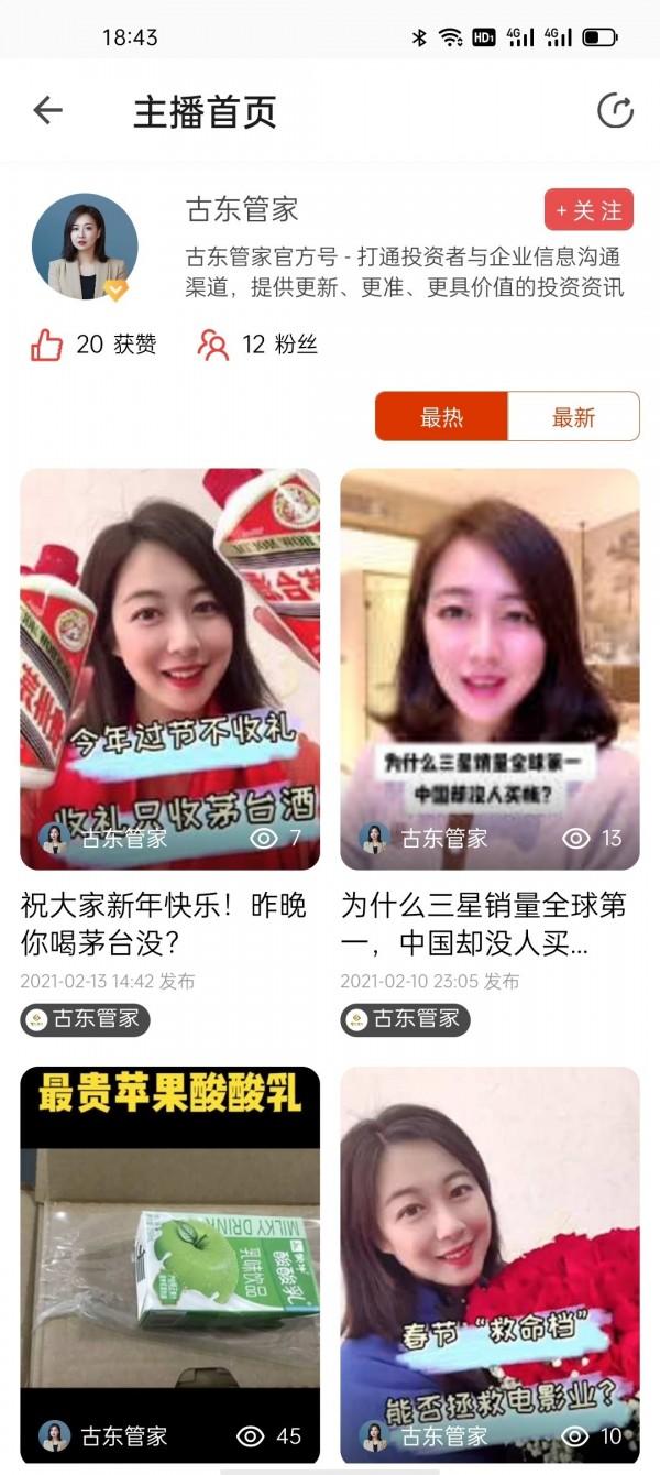 泡财经app