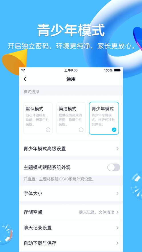 QQ8.8.11官网正式版