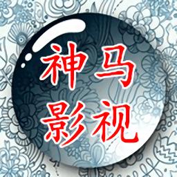 晚秋神马影视app
