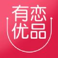 有恋优品app最新版