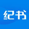 纪书课堂app