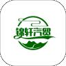 锦轩汽贸app客户端