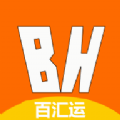 百汇运app
