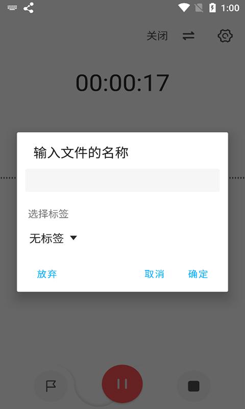 流云录音app官网版