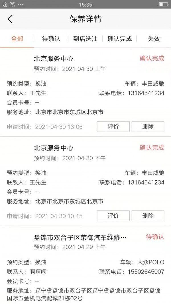 OE极润app
