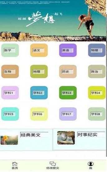 百利恒运动app