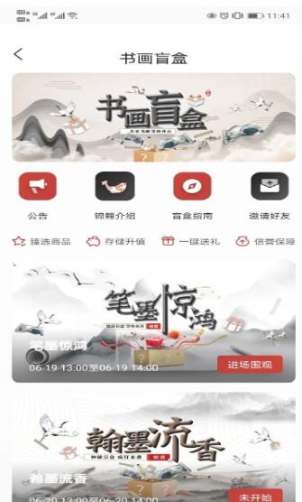 天马行物app