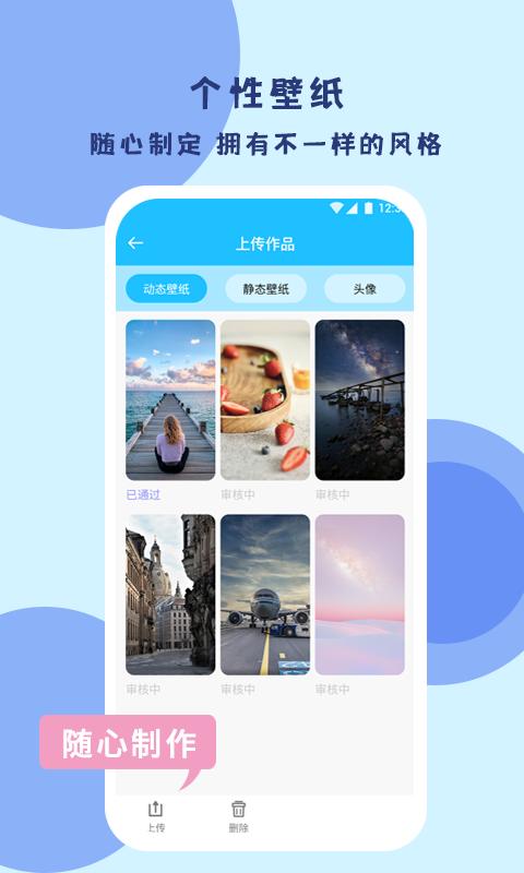 超级壁纸达人app免费版