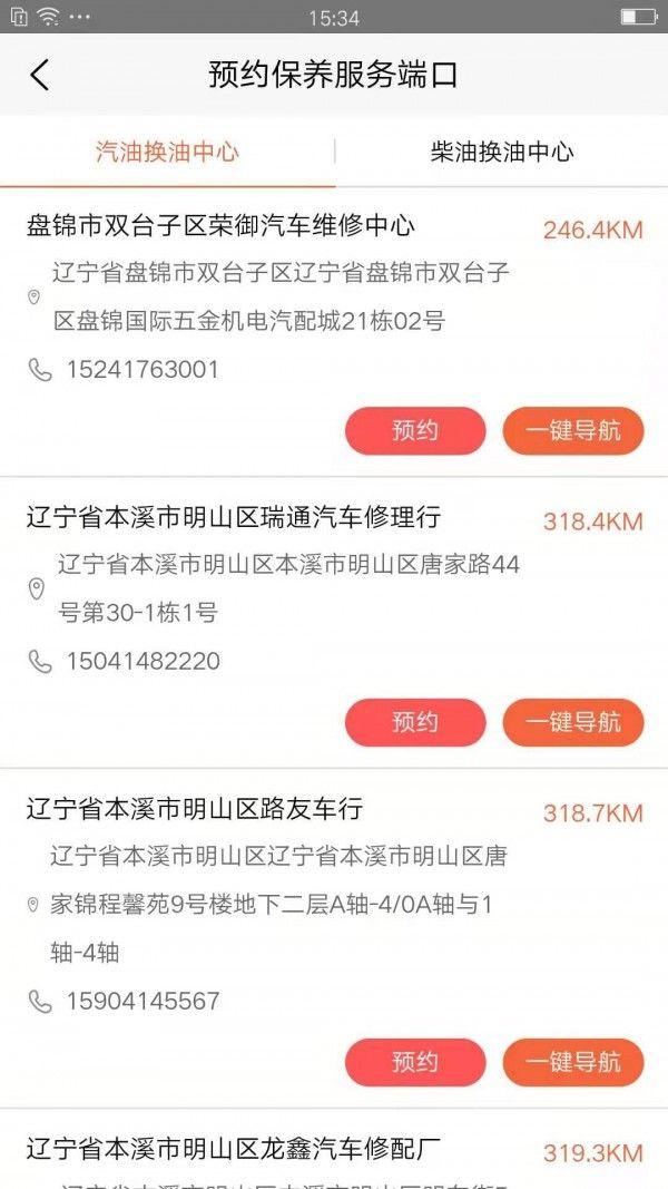 OE极润app最新版