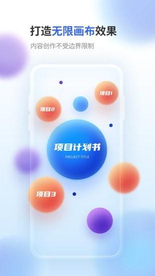 来画演示app