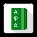 Lingo日记app客户端