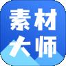 AI素材大师app免费版