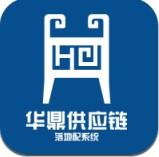 华鼎落地配app