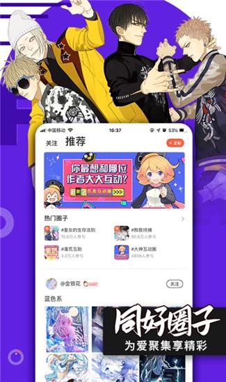 腾讯漫画app
