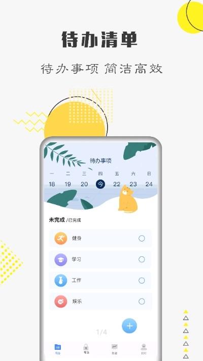 自律计划app