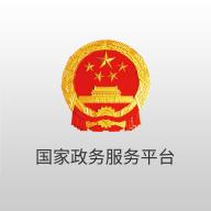 国家政务服务平台app
