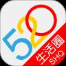 520生活圈app