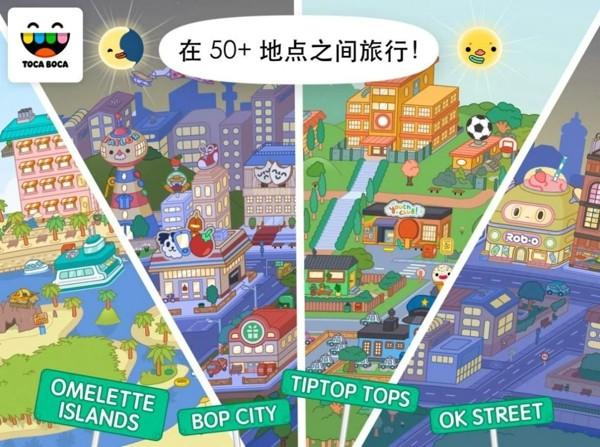 托卡世界彩虹公寓安卓版