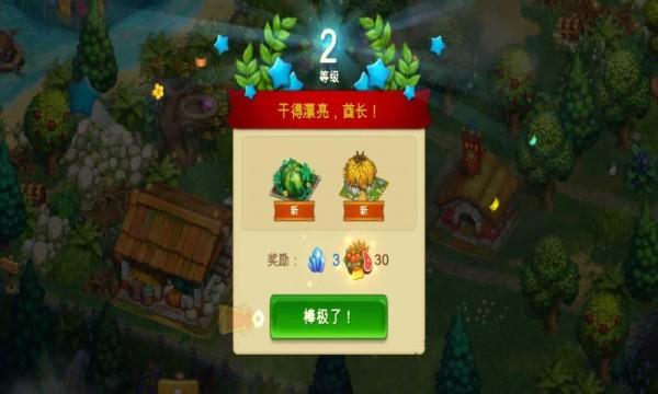 原始村庄游戏