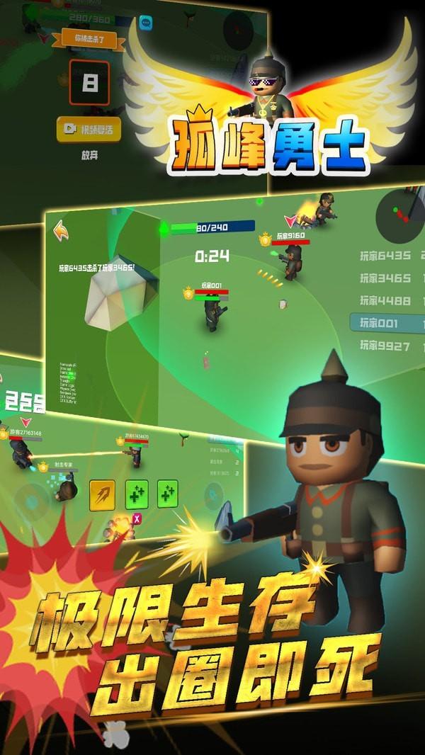 孤峰勇士游戏安卓版