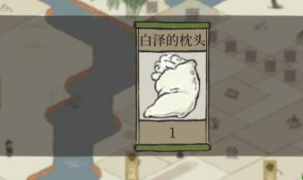 江南百景图白泽的枕头如何获得?获取方法