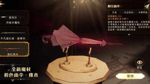 哈利波特魔法觉醒粉色雨伞橡木怎么获得?获得方法介绍