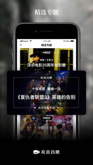 欢喜首映app