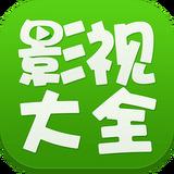 天天影视大全伦理片在线观看中文